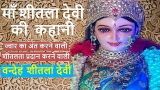 शीतला माँ है महाकाली का ही स्वरूप  | Goddess Shitala is a form of Goddess Mahakali