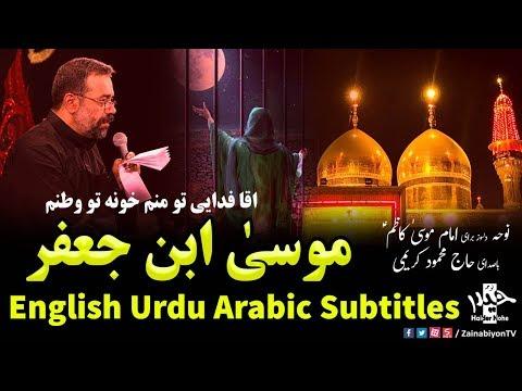 موسی بن جعفر - محمود کریمی   English Urdu Arabic Subtitles