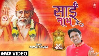 साईं नाम Sai Naam I KUMAR SANJAY I Sai Bhajan I Full HD Song