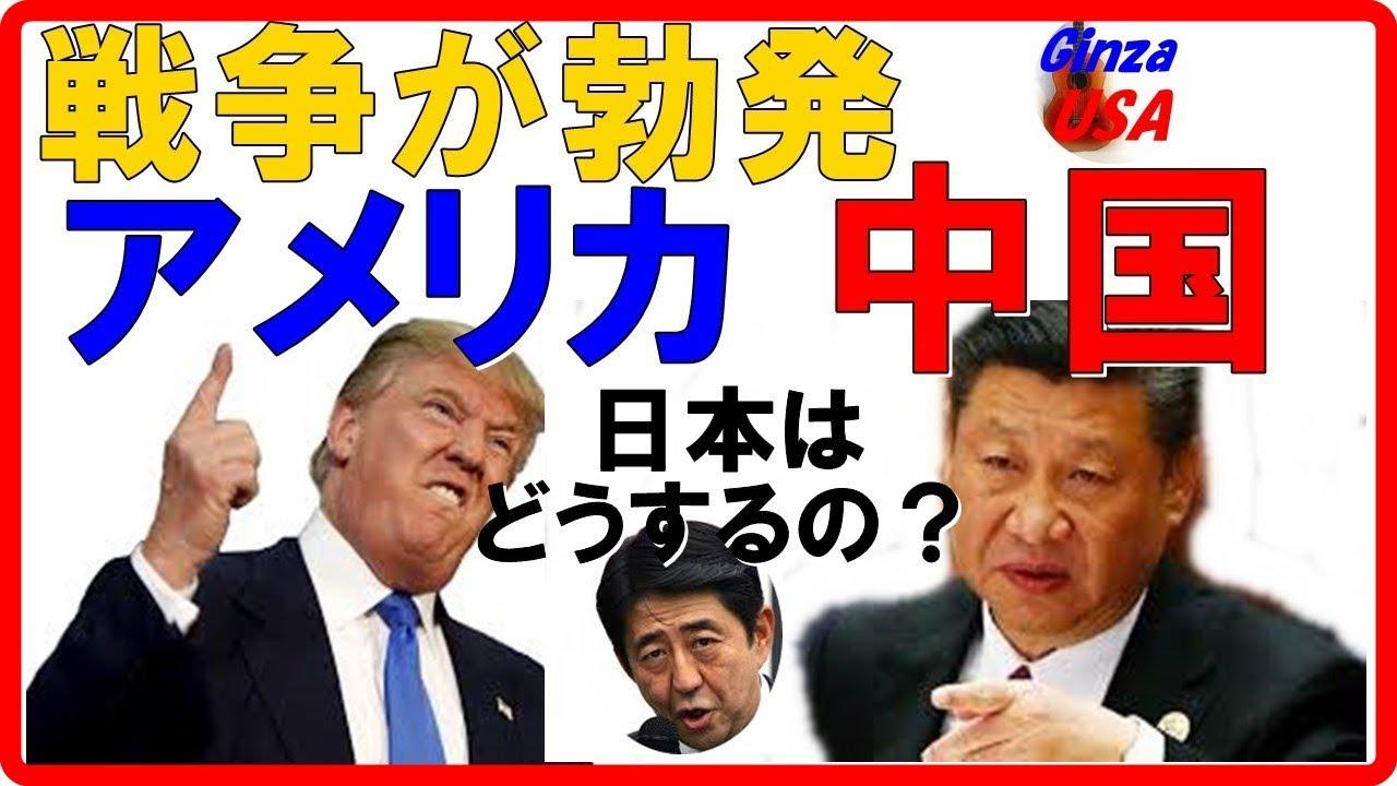 と アメリカ 戦争 中国
