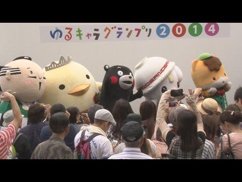 2日から投票開始 ゆるキャラグランプリ2014 Mascot popularity contest