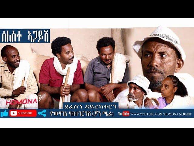 HDMONA - ሰለስተ ኣጋይሽ ብ ዮውሃንስ ሃብተገርግሽ Seleste Agaysh by Yohannes Habtegergsh - New Eritrean Comedy 2019