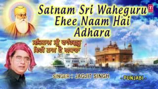 Sat Naam Shri Waheguru Ehee Naam Hai Adhara I JAGJIT SINGH I Sarbans Daaniyan Ve