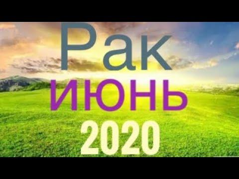РАК ♋️ ТАРО ПРОГНОЗ НА ИЮНЬ 2020 ОТ SANA TAROT