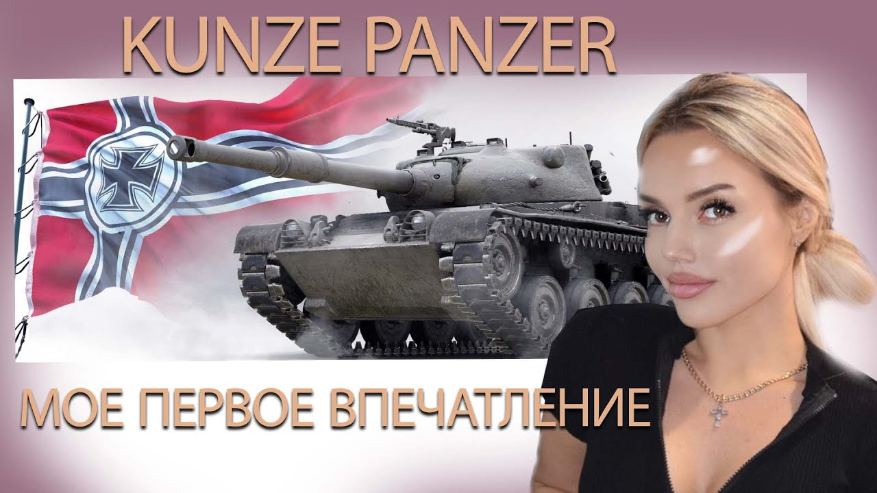 Kunze Panzer НОРМ ИЛИ НЕТ? МОЕ ПЕРВОЕ ВПЕЧАТЛЕНИЕ