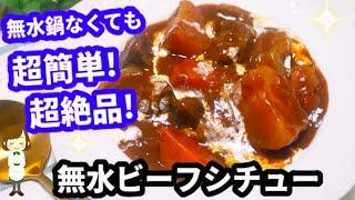無水ビーフシチュー てぬキッチン/Tenu Kitchenさんのレシピ書き起こし