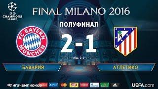 БАВАРИЯ 2-1 АТЛЕТИКО МАДРИД обзор матча 03.05.2016