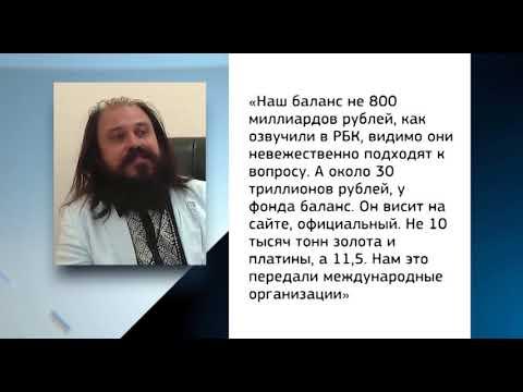 «Казна Творца Ра» - богатейшая организация страны или работа для психиатра