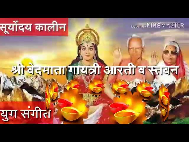 श्री वेदमाता गायत्री सुबह की आरती स्तवन#Morning_Gayatri_Upasana