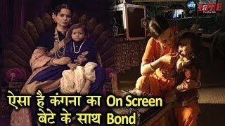 Manikarnika: अपने On Screen बेटे को इस तरह Kangana Ranaut ने कहा अलविदा, Team ने शेयर की... |