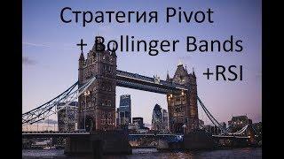 НОВАЯ Стратегия Pivot +Bollinger Bands + RSI -на 5 минут. ОБУЧЕНИЕ -ТОРГОВЛЯ.Бинарные опционы.