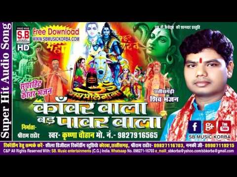 कृष्णा चौहान | DJ | SHIV BHAJAN | कांवर वाला बड़ पावर | NEW HIT CG BHAKTI GEET VIDEO HD 2017 SB MUSIC