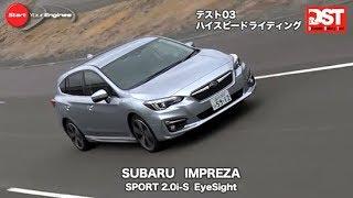 【DST#109-03/05】SUBARU IMPREZA SPORT 2.0 i-S EyeSight VS TOYOTA CH-R S-T