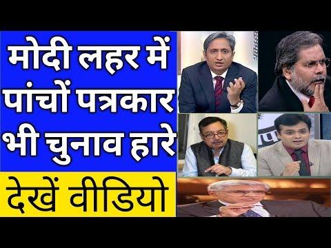 मोदी लहर में रविश कुमार और पुण्य प्रसून बाजपेयी भी चुनाव हार गए ! देखे वीडियो