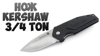 Ніж Kershaw 3/4 Ton (Kershaw 3/4 ton knife review) Розпакування, огляд ножа