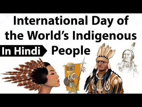 International Day of the World's Indigenous Peoples हिंदी मे