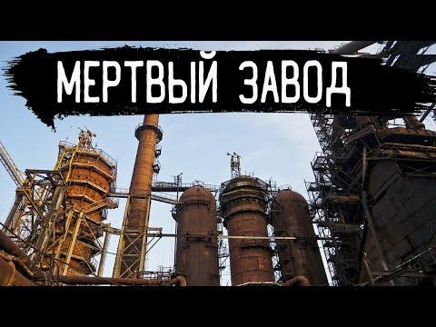 Былая мощь СССР: заброшенный завод | Диггеры и сталкеры нашли и проникли в бомбоубежище