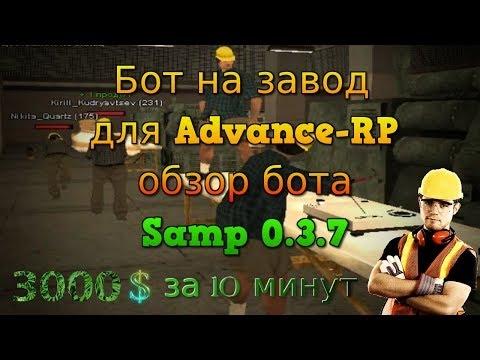 бот на завод advance rp
