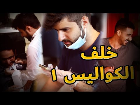 وش قاعد يصير خلف الكواليس 1 (أشياء ما تشوفونها بالتصوير 😂🔥!!)