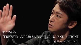 大野智が、先の11月8日まで東京・六本木ヒルズ 東京シティビューで開催された『FREESTYLE 2020 大野智 作品展』をご案内します。 一度訪れた方はあらためて、初めて ...