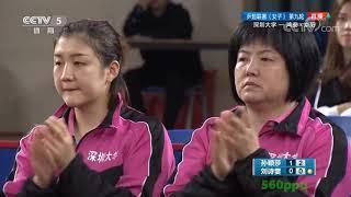 孙颖莎 VS 刘诗雯 2018 2019 乒超|深圳大学 vs 鸿安·京阳|第1盘