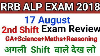 RRB ALP 2018 ,17 August 2nd shift exam review, science ,maths, reasoning, current affairs,