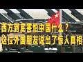 西方到底害怕中国什么?这位外国朋友说出了惊人真相