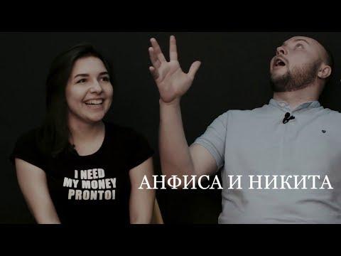 Знакомьтесь, Анфиса Шустова и Никита Никитин