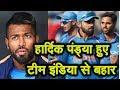 #Hardik Pandya हुए टीम इंडिया से बहार || News India ||