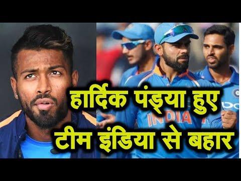 #Hardik Pandya हुए टीम इंडिया से बहार    News India   