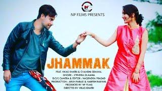 Jhammak ||झम्माक|| Latest Uttrakhandi Song || Vikas Khatri ||Jitendra Silmana || N P Films|