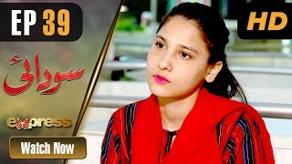 Pakistani Drama | Sodai - Episode 39 | Express Entertainment Dramas | Hina Altaf, Asad Siddiqui