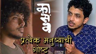 Kaasav - Marathi Movie 2017 | Alok Rajwade As Manav | Sumitra Bhave & Sunil Sukhtankar