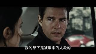 【神隱任務:永不回頭】好萊塢電影台2021/10/10週日21:15