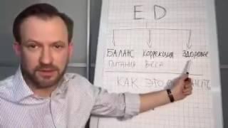 Подробно об Энерджи Диет.  Петр Чубаров