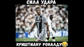Сristiano Ronaldo hit Sami Khedira (mix) LMAO
