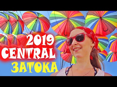Центральная Затока 2019 ЦЕНЫ на Поживание и Питание. Море, Пляж, Отдых.