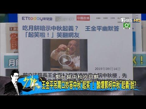 """王金平吊胃口妙答中秋""""起笑""""! 酸爆郭柯中秋""""起義""""說? 少康戰情室 20190914"""