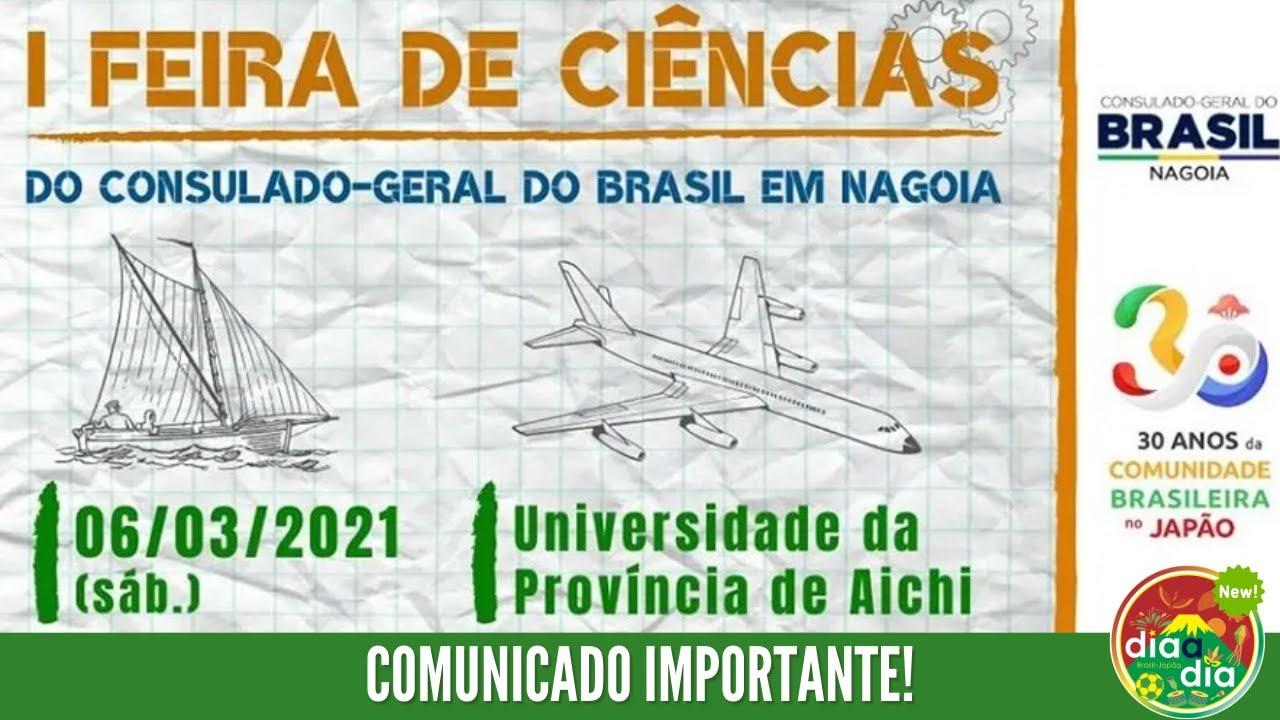 Participe da Feira de Ciências do Consulado-Geral do Brasil em Nagoia