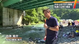 増水した川から少女ら4人を救助 東京・あきる野の秋川