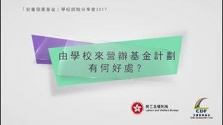 Publication Date: 2017-12-29 | Video Title: 由學校來營辦基金計劃有何好處?