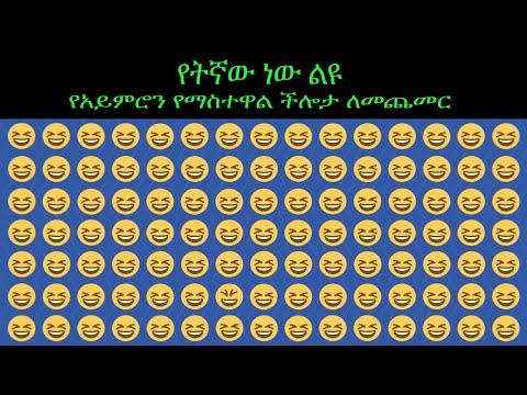 Download እንቆቅልሽ ምዕራፍ 1 ክፍል 5/ Enkokilish Season 1 Ep 5 Emoji Game