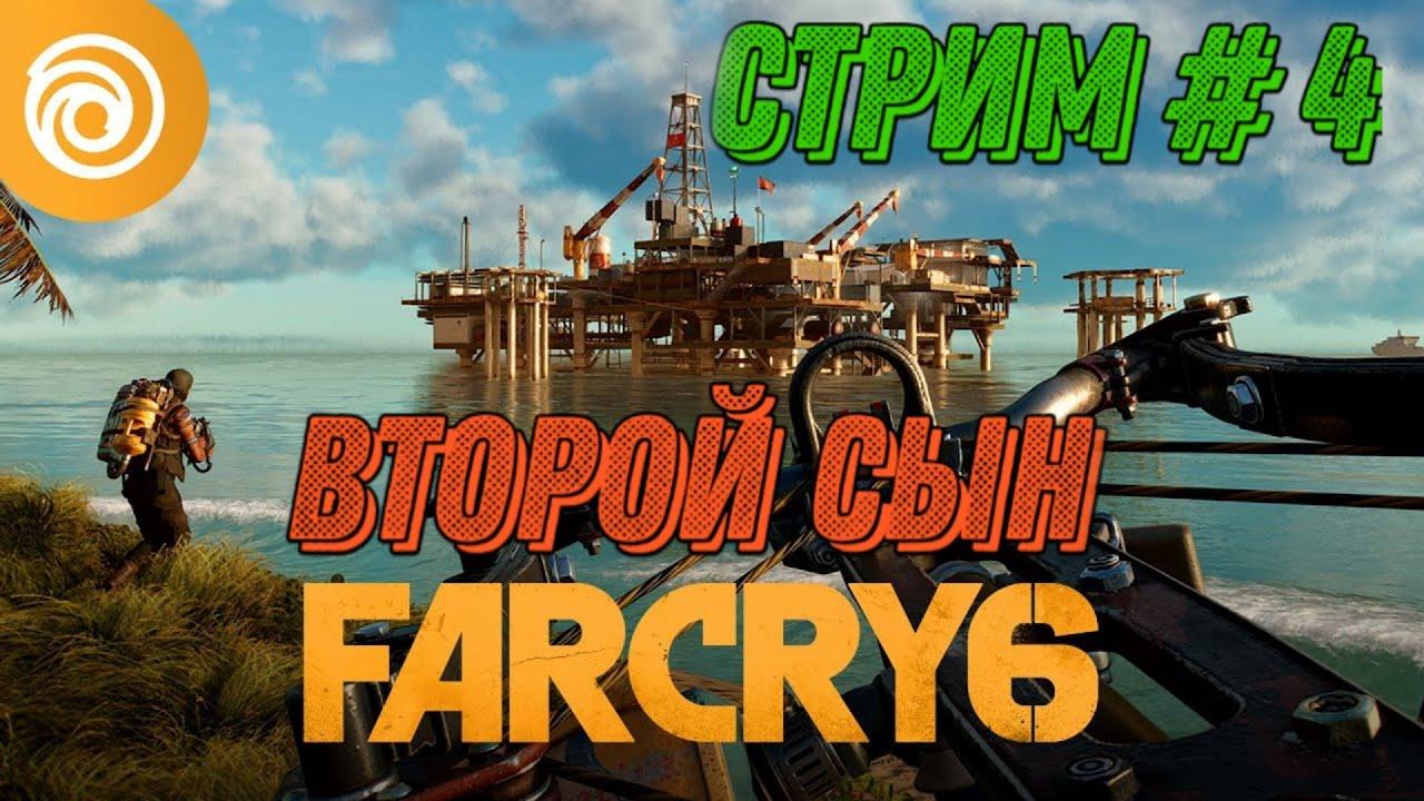 Far  Cry  6. Второй сын. Прохождение #  4