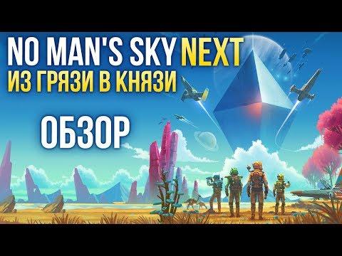 Обзор No Man's Sky Next - Из грязи в князи