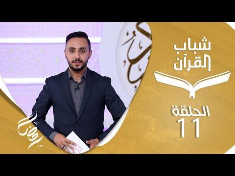 شباب القرآن | الحلقة 11