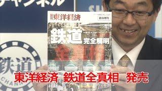 東洋経済新報社は25日、年に一度の、まるごと一冊鉄道特集の増刊号「...