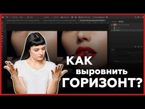 Как выровнить горизонт в Photoshop?