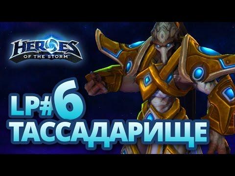 видео: let's play #6 - Тассадар в лиге героев