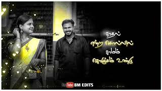 WhatsApp status   •Kadhal Illathathu Oru Vaalkkaiyaguma Song WhatsApp tamil status