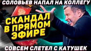 Скандал в прямом эфире Соловьев напал на коллегу Вырезанный фрагмент Красовский Жириновский